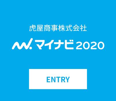 マイナビ2020 ENTRY